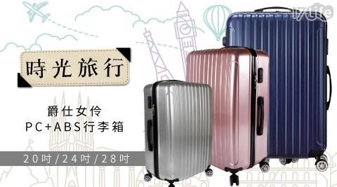 行李箱/ABS/20吋行李箱/24吋行李箱/28吋行李箱/SINDIP/爵仕女伶