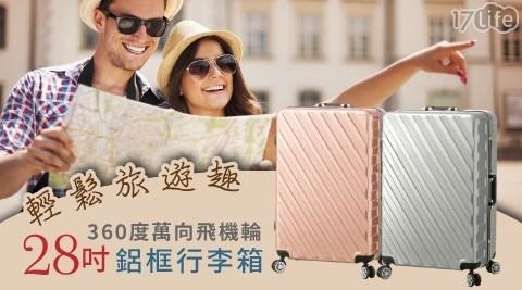 萬向/行李箱/360度/鋁合金/28吋/出國/旅遊/28吋鋁框行李箱/鋁框行李箱/28吋行李箱