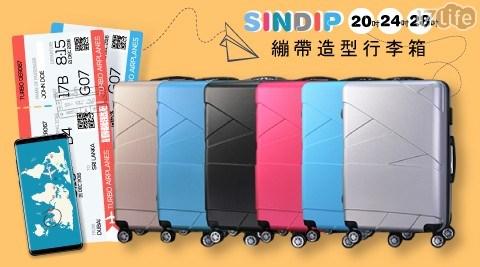 行李箱/出國/旅行/SINDIP/28吋/密碼鎖/ABS/一起去旅行