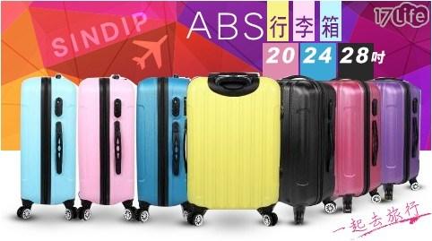 行李箱/ABS/20吋行李箱/24吋行李箱/28吋行李箱/SINDIP
