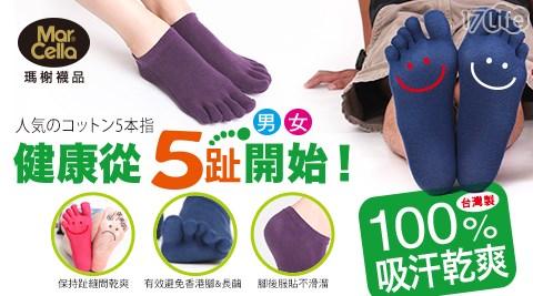 【瑪榭】吸汗乾爽五趾船襪