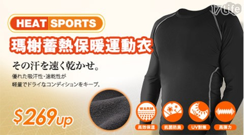 瑪榭-HEAT SPORTS。輕量型裏刷毛運動保暖衣