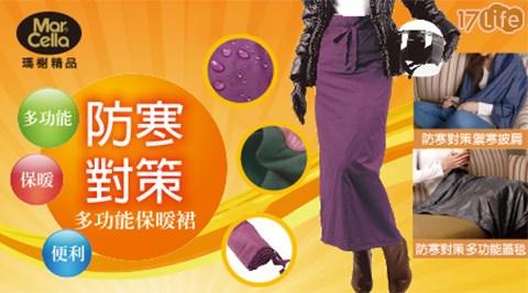 平均每件最低只要333元起(含運)即可購得【瑪榭】防寒對策防潑水多功能刷毛保暖裙-素面1件/2件/3件,顏色:深藍/紫/灰/黑。