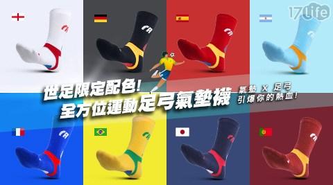 【瑪榭】世足限定台灣製氣墊避震足弓襪