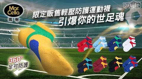 【瑪榭】世足限定台灣製足弓加強機能防護運動襪
