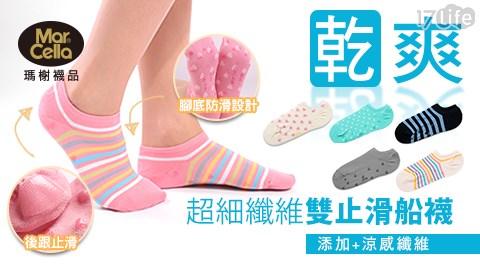 【瑪榭】台灣製足乾爽.超細纖維腳跟+腳底止滑船型襪