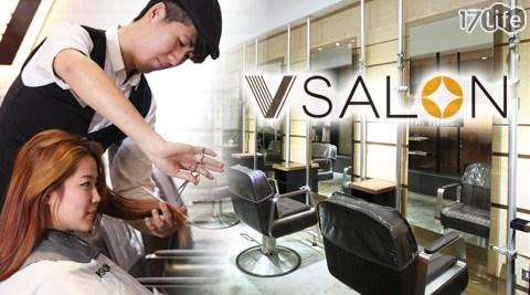 VSALON-時尚美髮專案