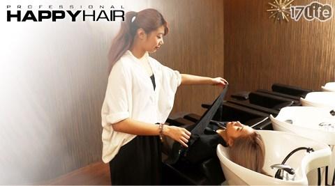 HAPPYHAIR《台北文華店》/HAPPYHAIR/台北文華/文華店/洗髮/染髮/燙髮/護髮/剪髮