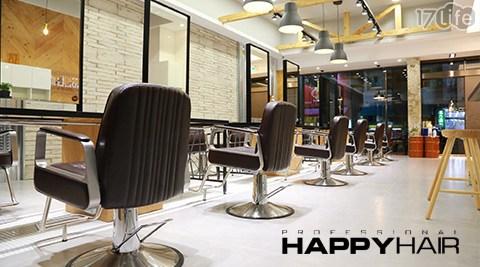 HAPPYHAIR/《台中北屯店》/台中北屯/洗髮/剪髮/護髮/燙髮/染髮