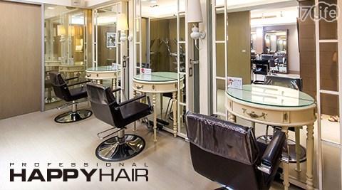 HAPPYHAIR/台北市總店/雙效奇肌/Hair Spa/頭皮養護/洗髮/剪髮/護髮/燙髮/染髮