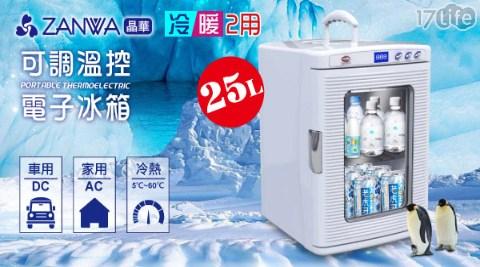 冰箱/小冰箱/冰櫃/車用冰箱/冷熱/保溫箱/保溫/保冰