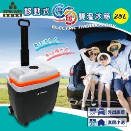 ZANWA晶華 移動式冷暖箱
