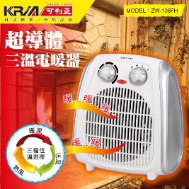 KRIA可利亞 超導體三溫電暖器