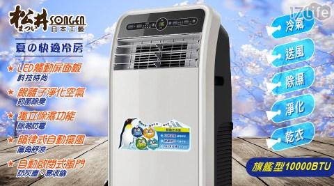 冷氣/除濕/除溼/乾衣/涼風/移動式冷氣