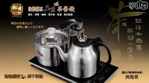 快煮壺/泡茶機/煮水/泡茶/茶壺/熱水/熱水壺/加熱壺/快煮/不鏽鋼