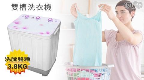 只要2550元(含運)即可購得【ZANWA晶華】原價4680元金貝貝3.8KG雙槽洗衣機/洗滌機(ZW-3803R)1台,購買即享全機保固1年服務!