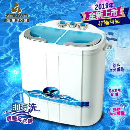 ZANWA晶華 即時洗節能雙槽洗衣機