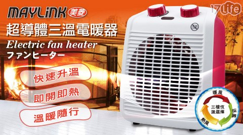 暖氣/電暖器/暖器/送風/溫風/熱風/暖氣機