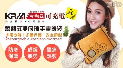 電暖袋/暖氣/暖手/暖暖/暖袋/電暖/暖手寶/暖毯/防寒/保暖