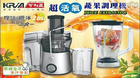 果汁機/蔬果調理機/調理機/榨汁機/攪拌機