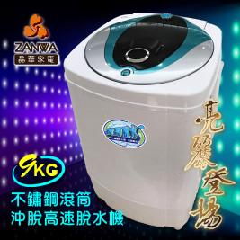 ZANWA晶華9KG高速靜音脫水機