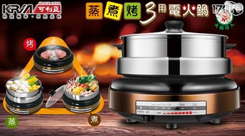 電火鍋/美食鍋/快煮鍋/火鍋/蒸煮鍋