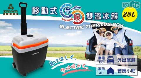 冰箱/冷藏/冷藏箱/保溫/保溫箱/移動式冷暖箱/車用/游泳/保冷箱