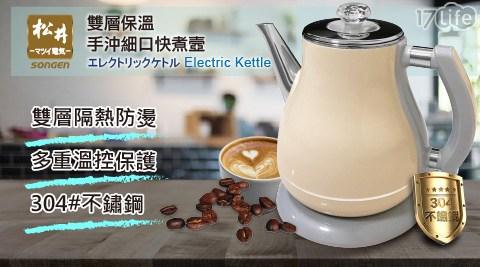 快煮壺/煮水壺/水壺/熱水壺/電茶壺
