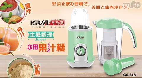 KRIA/可利亞/3 in 1生機調理果汁機/榨汁機/研磨機/攪拌機/調理機/GS-318/果汁機