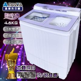 ZANWA晶華 不銹鋼雙槽洗衣機ZW-480T