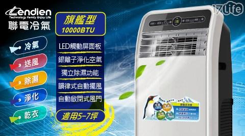 除溼/除濕機/清淨/空濾/送風/乾衣/移動式冷氣/冷氣