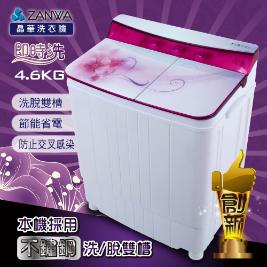 ZANWA晶華 不銹鋼雙槽洗衣機ZW-420T