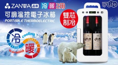 冰箱/小冰箱/冰櫃/小冰櫃/桌上型冰箱/化妝品/保暖/保暖箱/保溫箱/保溫櫃