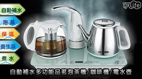 【KRIA可利亞】自動補水多功能品茗泡茶機/咖啡機/電水壺(KR-1326)
