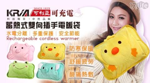 ZW-003AD/電暖袋/電暖器/暖手袋/暖手器/插手電暖袋/可利亞/KRIA