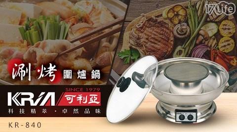 電火鍋/火鍋/燒烤/圍爐/料理鍋/調理鍋/鍋/刷刷鍋/蒸煮鍋/KR-840/涮涮鍋/圍爐鍋
