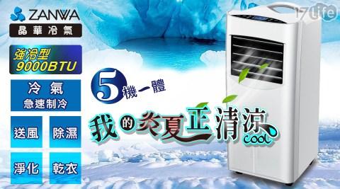 【ZANWA晶華】冷專 清淨除溼 移動式空調/冷氣機 ZW-1460C