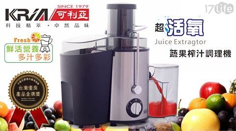 KRIA可利亞-超活氧大口徑蔬果調理機/榨汁機/食物調理器/果汁機 GS-316