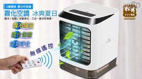 製冷/加濕/空氣淨化三合一功能 霧化加濕功能,快速降溫防止乾燥 無線遙控,遠端操作,簡單方便