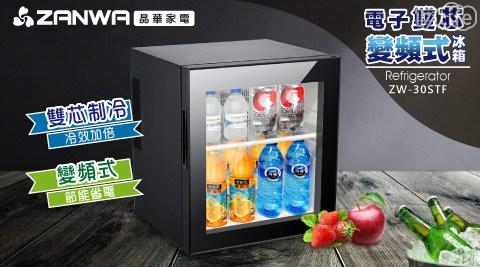 小冰箱/保冰櫃/保冰箱/保冷/保冰/紅酒櫃/冰箱/電冰箱/小型冰箱