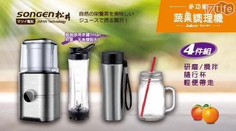 SONGEN/松井/多功能蔬果調理機/GS-324/調理機/研磨機/攪拌機/果汁機