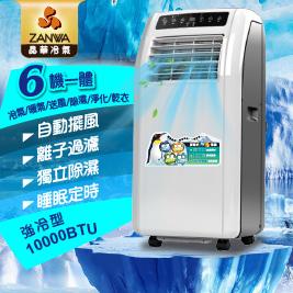 ZANWA晶華 移動式冷氣ZW-1260CH
