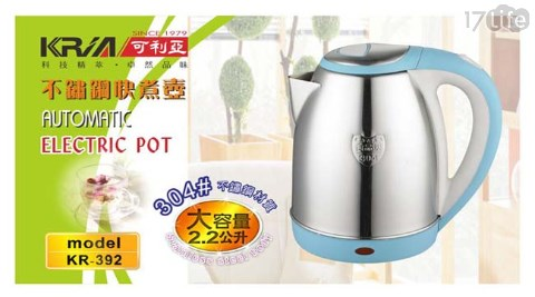 電水壺/熱水壺/水壺/不鏽鋼