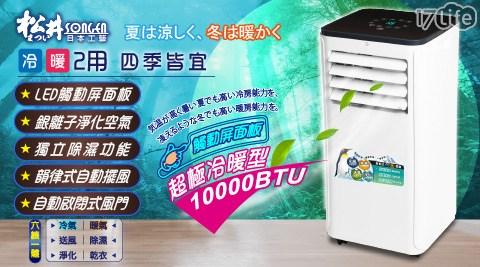 冷氣/暖氣/電暖器/暖風機/移動式冷氣/乾衣/乾衣機/送風/清淨/清淨機/空濾
