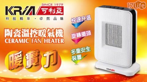 KRIA/可利亞/PTC/陶瓷恆溫暖氣機/電暖器/KR-904T/暖器