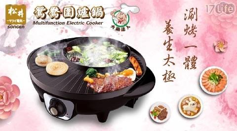 電鍋/火鍋/鴛鴦鍋/電烤爐/圍爐鍋/電火鍋/料理鍋/煎烤/刷刷鍋/湯鍋