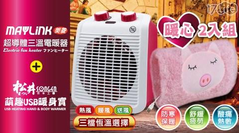 電暖器/暖氣機/暖手寶/暖氣/暖風/保暖