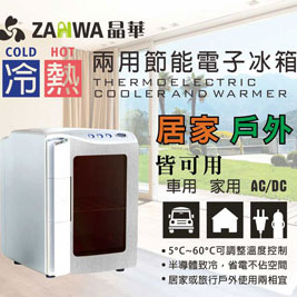 ZANWA晶華-電子行動冰箱