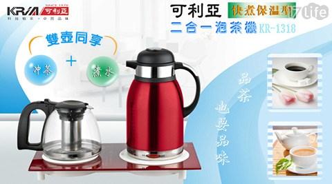 KRIA可利亞/二合一/泡茶機/電水壺/快煮壺/KR-1318