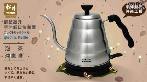 快煮壺/不鏽鋼/煮水壺/水壺/茶壺/咖啡壺